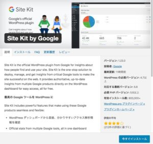 SiteKitbyGoogleインストールページ画像