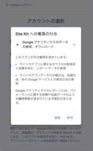 Site Kit by Google設定完了画像