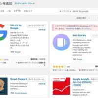 Site Kit by Googleプラグイン検索画像
