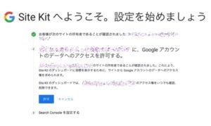 Site Kit by Google設定の最初のページ画像