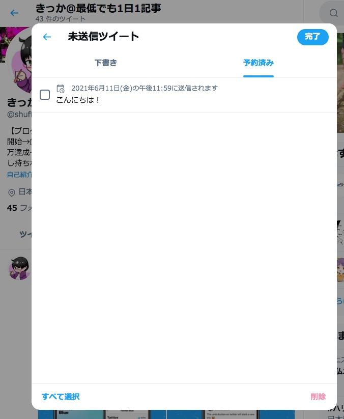Twitter予約投稿削除画像