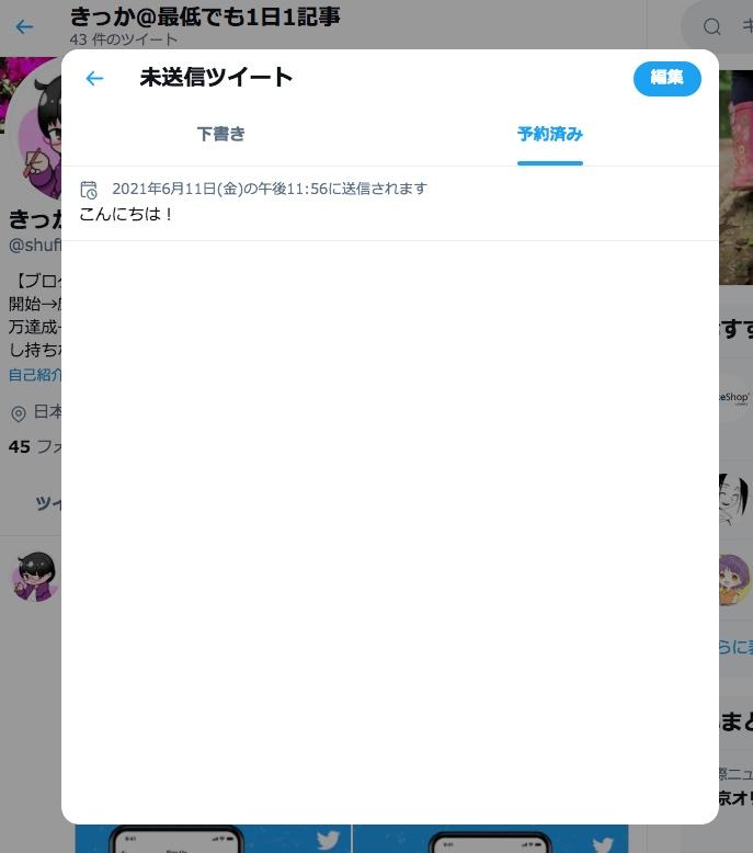 Twitter予約済み確認画像