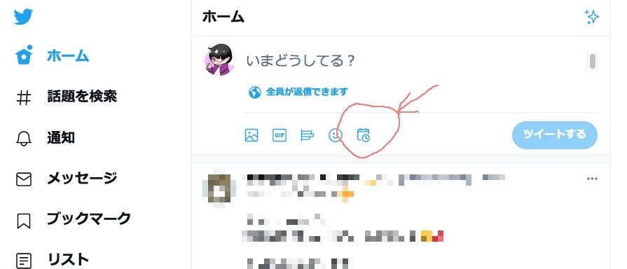 Twitter予約投稿カレンダーボタン画像