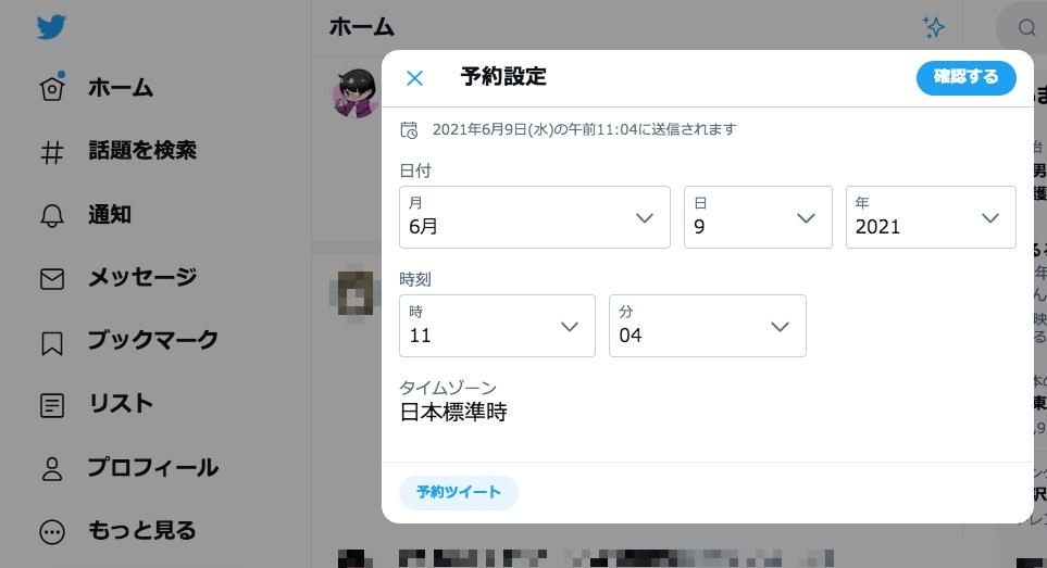 Twitter予約投稿日時入力画面画像