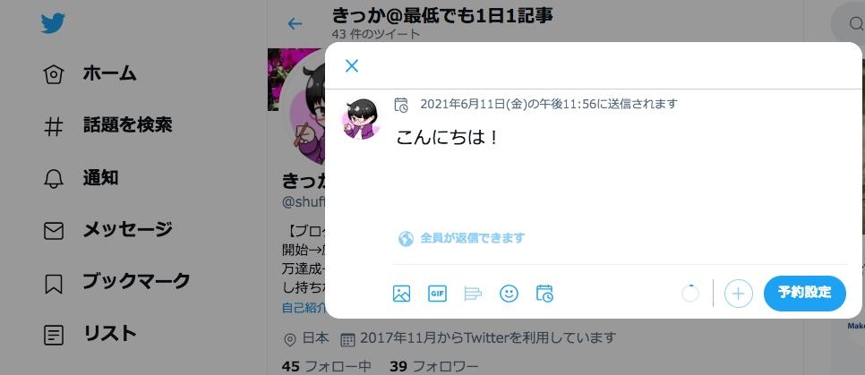 Twitter予約投稿確定画像
